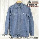 IRON HEART・アイアンハート ヘビーセルビッジ シャンブレーワークシャツ IHSH-21