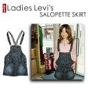 LADY'S Levi's RedTabレディースリーバイス 0W450-0001 サロペットスカート ダークユーズド【送料無料】