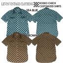 LVC Levi's Vintage Clothing ビンテージ クロージング半袖シャツリーバイス ヴィンテージ 62707 ロデオチェック カスタマイズドシャツ【送料無料】