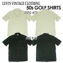 LVC Levi's Vintage Clothing ビンテージ クロージング 半袖シャツリーバイス ヴィンテージ 62708 S/S 50s ゴルフシャツ【送料無料】