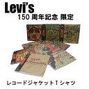 【リーバイス/Levi's】レッドタブ 82100 150周年記念限定 レコードジャケット Tシャツ【SALE】【セール】(メンズ/トップス/Tシャツ/プリント/半袖/アメカジ/カジュアル/Levis)