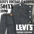 LEVI'S VINTAGE CLOTHING リーバイス ヴィンテージクロージング リジッド 501XX 1890年モデル 米国製 「LVC リーバイス ヴィンテージ復刻版」「チェーンステッチ裾上げ無料」
