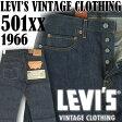 LEVI'S VINTAGE CLOTHING リジッド 501XX 1966年モデル 米国製 66501-0008「LVC リーバイス ヴィンテージ復刻版」「チェーンステッチ裾上げ無料」
