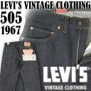 LEVI'S VINTAGE CLOTHING LVC 505 1967年モデル リジッド トルコ製 67505-0217/67505-0098「LVC リーバイスヴィンテージ復刻版」「チェーンステッチ裾上げ無料」