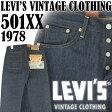 LEVI'S VINTAGE CLOTHING リジッド 501XX 1978年モデル 米国製 78501-0002(LVC リーバイス ヴィンテージ復刻版)(チェーンステッチ裾上げ無料)