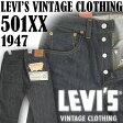LEVI'S VINTAGE CLOTHING リジッド 501XX 1947年モデル 米国製 47501-0117/47501-0167「LVC リーバイス ヴィンテージ復刻版」「チェーンステッチ裾上げ無料」