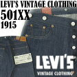 LEVI'S VINTAGE CLOTHING 501XX 1915年MODEL 米国製 リジッド 15501-0004/15501-0008「LVC リーバイス ヴィンテージ復刻版」「通常シングル・チェーンステッチも可能/裾上げ無料」