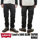 リーバイス 508 テーパードスリム リンスストレッチ Levi's CLASSIC SLIM TAPER LV-00508-0117 送料無料!裾上げ無料!【smtb-td】