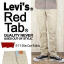 Levi's リーバイス 511 スリムフィット クールファブリック プラザトープ CLASSIC 04511-1255(メンズ/ボトムス/カラーパンツ/スリムフィット/ジップフライ/吸汗速乾性/アメカジ/カジュアル/Levis)
