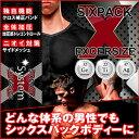 スーパーエクササイズインナー!【SIXPACK EXCERSIZE(シックスパック エクササイズ)】どんな体型の男性でもシックスパックボディーに!