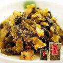 食品 - 大薗漬物 霧島の味 からし高菜 270g + 90g