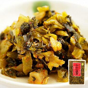 大薗漬物 霧島の味 からし高菜 270g