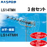 【あす楽対応】マスプロ地デジ対応 東名阪専用高性能UHFアンテナLS14TMH (3台セット)