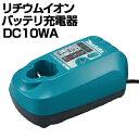 【送料無料】makita/マキタ電動工具用リチウムイオンバッテリ充電器DC10WA