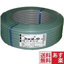 【送料無料】【あす楽対応】電線 VVFケーブル 2.0mm × 3芯 1巻100m VVF203