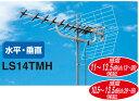 マスプロ東名阪専用高性能UHFアンテナLS14TMH