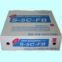 当店工事部も使用しています。品質は保証します!【特価品】5C同軸ケーブル100m S-5C-FB(S5CFB)黒