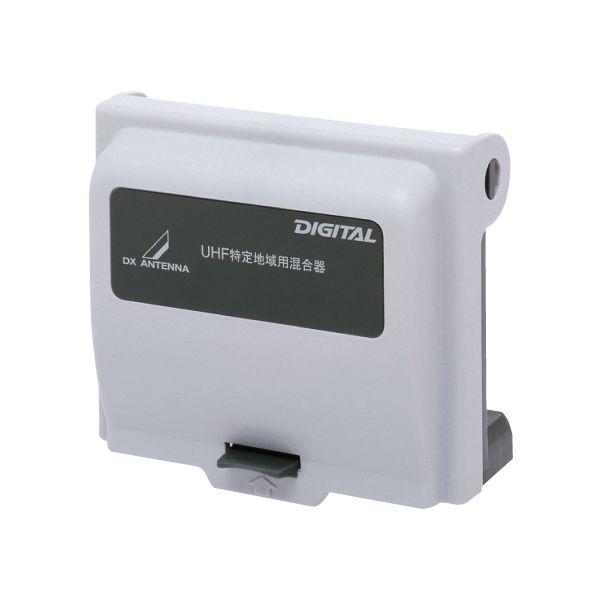 【取寄在庫要確認】DXアンテナ特定地域用混合器(東京地区)UUM−204J【UUM204J】