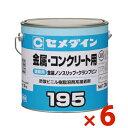 【送料無料】セメダイン 接着剤 195 金属・コンクリート用 3kg 缶 まとめ買い 1箱(6本)AR-131
