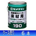 セメダイン 190 高級塩化ビニル 床材用 3kg まとめ買い 1箱(6本) AR-125