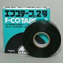 【あす楽対応】古河電工 自己融着テープ エフコテープ2号 0.5mm x 20mm x 10M