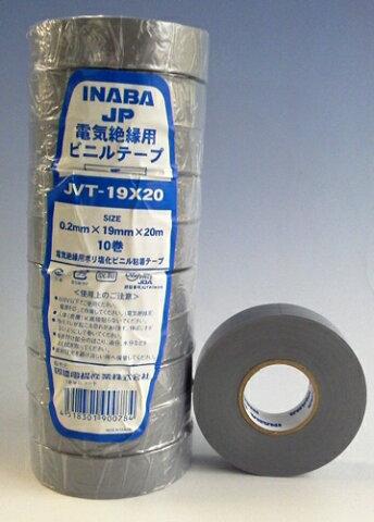 因幡電機/ジャッピー 電気絶縁用ビニルテープ JVT19x20灰色 10個入り