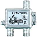 DXアンテナ 混合分波器 CS/BS-IF+UHF・VHF・FM CATV CSMW3