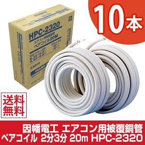 【送料無料】因幡電工/イナバエアコン用被覆銅管ペアコイル2分3分20mHPC-23202本セット