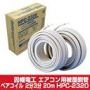 【送料無料】因幡電工エアコン配管用被覆銅管 ペアコイル 2分3分 20m HPC-2320