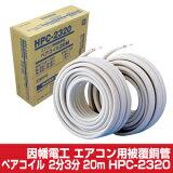 ������̵���۰�Ȩ�Ź����������۴�����ʤƼ�� �ڥ������� 2ʬ3ʬ 20m HPC-2320
