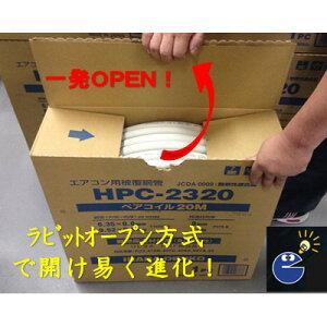 【送料無料】因幡電工/イナバエアコン用被覆銅管ペアコイル2分3分20mHPC-23202本セット【西】