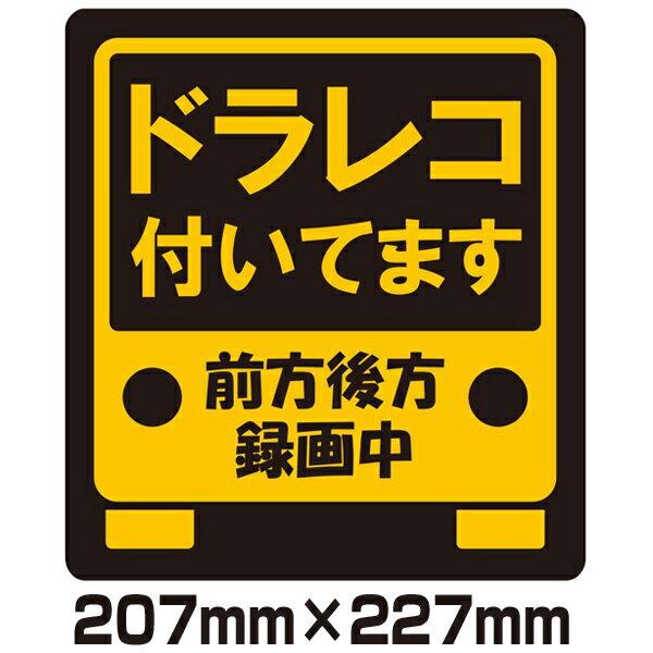 【あす楽対応】【レターパック対応】EIGERTOOL・アイガーツール ドライブレコーダー ステッカー マグネットタイプ ドラレコ付いてます w207×h227mm FM-LL