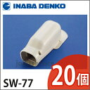 【送料無料】因幡電工イナバスリムダクトウォールコーナー SDシリーズ SW-77 1箱20個入り 化粧カバー 【SW77】