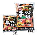 アイリスオーヤマ IRISペレット牛フン堆肥14L【お取り寄せ商品】