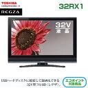 【地デジ対応】【エコポイント対象】【只今ポイント2倍!!】【送料無料】 【TOSHIBA】東芝 REGZA 32RX1 32型(32インチ) 地上・BS・110度CSデジタルフルハイビジョン液晶テレビ レグザ