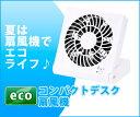 夏は扇風機でエコライフ♪コンパクト&省スペースであなただけのプライベート卓上扇風機として使えます★【エコグッズ】Pieria/ピエリア コンパクト デスク 扇風機【卓上】スリム ミニ 型  扇風機USB 乾電池 AC/DCアダプター で使える!DOSHISHA/ドウシシャ LPM-1081U(WH)ホワイト画停電対策※乾電池別売り品薄の為お1人様1点まで