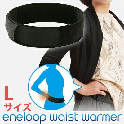 ウエストォーマー「eneloop waist warmer」