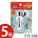 【送料無料!!5個セット】カクダイ洗濯機用ニップル(ストッパーつき)772-540 5個セット