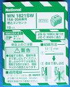 コスモシリーズ箱売り(10個入り)松下電工 (コスモシリーズ)15A・20A兼用埋込コンセント WN1821SW (ホワイト)1箱10個入り
