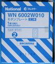 松下電工2個用モダンプレート松下電工モダンプレート(2個用)WN6002W(ミルキーホワイト)1箱10枚入り