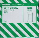 松下電工(コスモシリーズ)松下電工(コスモシリーズ)コンセントプレート(3個用)WTF7003W (ホワイト)1箱10枚入り
