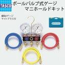 【ポイント2倍】 【送料無料】 TASCO/タスコ ボールバルブ式ゲージマニホールドキット TA124W【マニホールド/空調工具/エアコン】