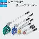 【送料無料】 TASCO/タスコ レバー式2段チューブベンダー 3/4 緑 TA540G-6
