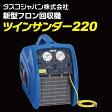 【ポイント2倍】【送料無料】 TASCO/タスコ フロン回収機 ツインサンダー220 TA110X 【フロン回収装置/空調工具/エアコン】