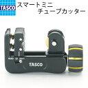 【ポイント2倍】TASCO/タスコ スマートミニチューブカッター TA560SM