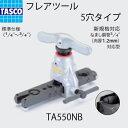 【ポイント2倍】 【送料無料】 TASCO/タスコ フレアツール TA550NB 5穴タイプ 【フレアツール/空調工具/エアコン】