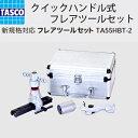 【ポイント2倍】 【送料無料】 TASCO/タスコ クイックハンドル式5穴タイプ フレアツールセット TA55HBT-2 【フレアツール/チューブカッター/リーマー/空調工具】