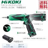 【ポイント2倍】【あす楽】【電池2個付】【送料無料】日立工機/HITACHI 7.2Vコードレスインパクトドライバ WH7DL 2LCSK 予備バッテリー付き
