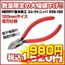 【決算セール!】MERRY・メリー/室本鉄工 エレクトニッパ 55S-120