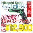 【電池2個付】【送料無料】日立工機/HITACHI 7.2Vコードレスインパクトドライバ WH7DL 2LCSK 予備バッテリー付き